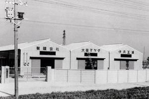 新設された伊丹工場