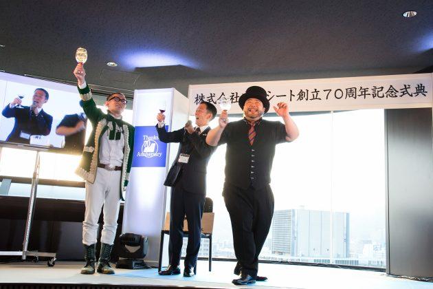 東洋シート創立70周年を祝い、おりづるタワーにて祝賀会を開催しました