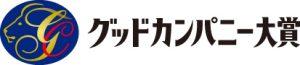 グッドカンパニー大賞ロゴマーク
