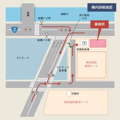 東洋シート構内詳細地図