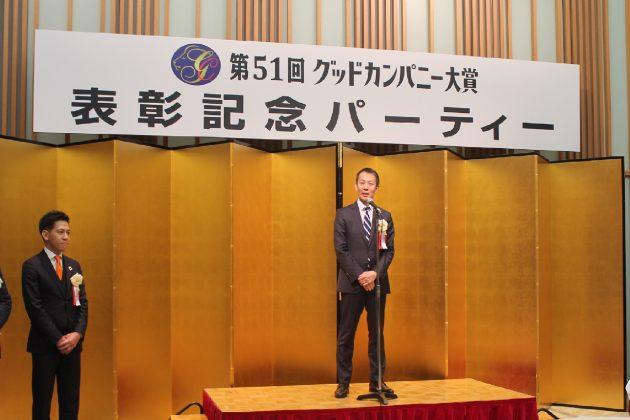 グッドカンパニー大賞授賞式