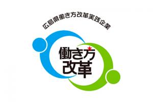 広島県働き方改革実践企業「働き方改革」ロゴマーク